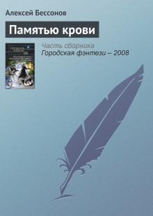 Обложка книги  - Памятью крови
