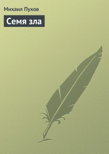 Обложка книги  - Семя зла