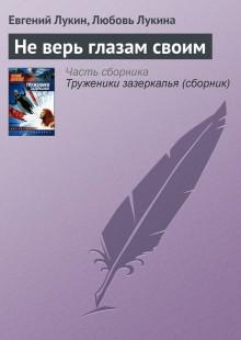 Обложка книги  - Не верь глазам своим