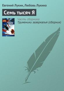Обложка книги  - Семь тысяч Я