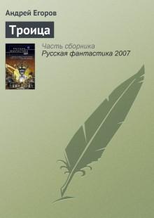 Обложка книги  - Троица