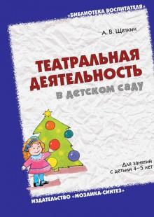 Обложка книги  - Театральная деятельность в детском саду. Для занятий с детьми 4-5 лет