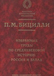 Обложка книги  - Избранные труды по средневековой истории. Россия и Запад