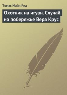 Обложка книги  - Охотник на игуан. Случай на побережье Вера Крус