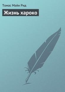 Обложка книги  - Жизнь хароко