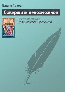 Обложка книги  - Совершить невозможное