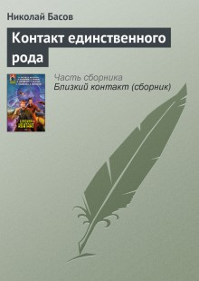 Обложка книги  - Контакт единственного рода