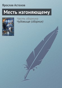 Обложка книги  - Месть изгоняющему