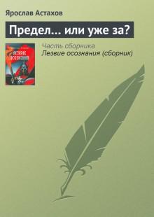 Обложка книги  - Предел… или уже за?