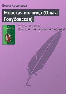 Обложка книги  - Морская волчица (Ольга Голубовская)