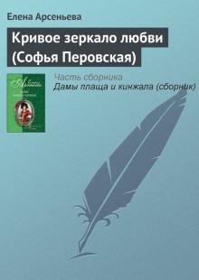 Обложка книги  - Кривое зеркало любви (Софья Перовская)