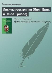 Обложка книги  - Лисички-сестрички (Лиля Брик и Эльза Триоле)