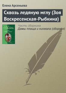 Обложка книги  - Сквозь ледяную мглу (Зоя Воскресенская-Рыбкина)