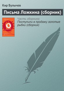 Обложка книги  - Письма Ложкина (сборник)