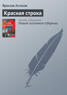 Обложка книги  - Красная строка
