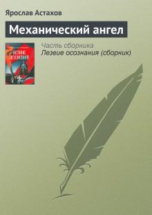 Обложка книги  - Механический ангел