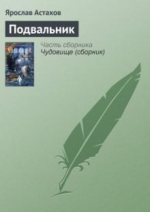 Обложка книги  - Подвальник