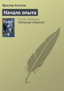 Обложка книги  - Начало опыта