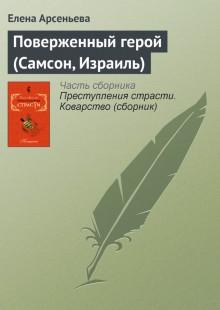 Обложка книги  - Поверженный герой (Самсон, Израиль)