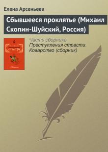 Обложка книги  - Сбывшееся проклятье (Михаил Скопин-Шуйский, Россия)