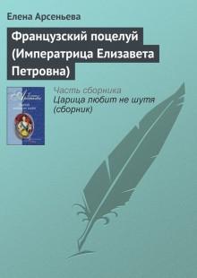 Обложка книги  - Французский поцелуй (Императрица Елизавета Петровна)