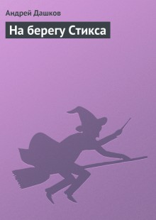 Обложка книги  - На берегу Стикса