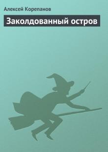 Обложка книги  - Заколдованный остров