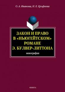 Обложка книги  - Закон и право в «ньюгейтском» романе Э. Булвер-Литтона