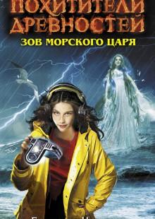 Обложка книги  - Зов Морского царя