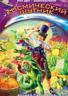 Обложка книги  - Космический шутник