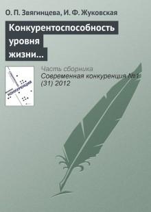 Обложка книги  - Конкурентоспособность уровня жизни в регионах России и ЕС: реалии и прогнозы