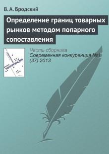 Обложка книги  - Определение границ товарных рынков методом попарного сопоставления