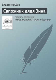 Обложка книги  - Сапожник дядя Зина