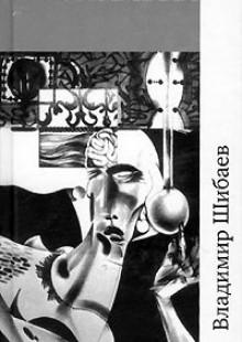 Обложка книги  - ЯТАМБЫЛ