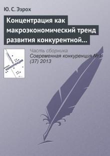 Обложка книги  - Концентрация как макроэкономический тренд развития конкурентной среды отечественной банковской системы