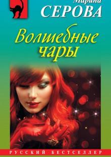 Обложка книги  - Волшебные чары