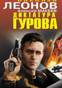 Обложка книги  - Диктатура Гурова (сборник)