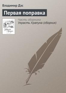Обложка книги  - Первая поправка