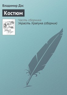 Обложка книги  - Костюм
