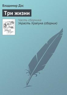 Обложка книги  - Три жизни