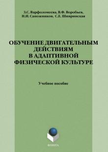 Обложка книги  - Обучение двигательным действиям в адаптивной физической культуре: учебное пособие