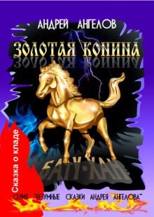 Обложка книги  - Золотая конина
