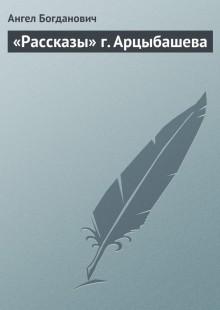 Обложка книги  - «Рассказы» г. Арцыбашева