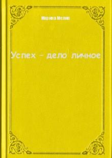 Обложка книги  - Успех – дело личное