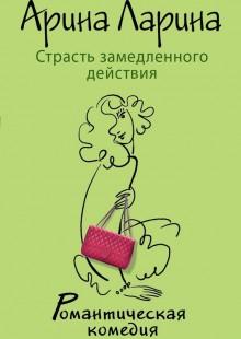 Обложка книги  - Страсть замедленного действия