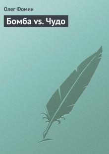 Обложка книги  - Бомба vs. Чудо