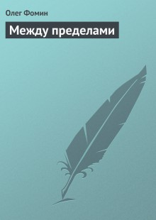 Обложка книги  - Между пределами
