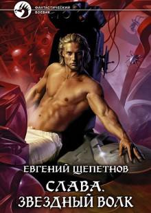 Обложка книги  - Слава. Звёздный волк