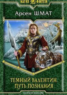 Обложка книги  - Тёмный Валентин. Путь познания