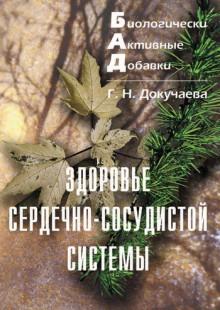 Обложка книги  - Здоровье сердечно-сосудистой системы